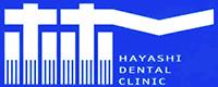 宇和島市の歯医者 林歯科医院
